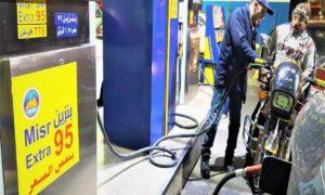 أسعار البنزين والسولار اليوم في مصر