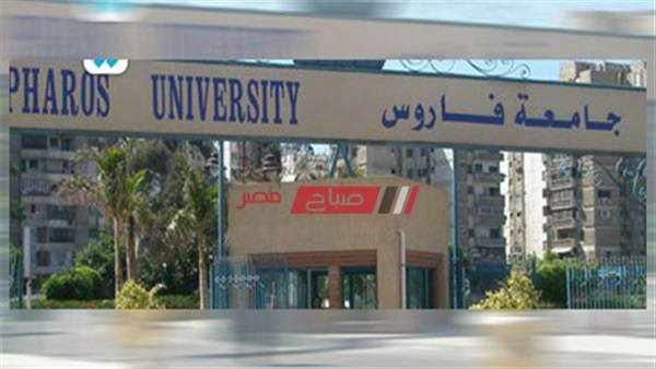 Photo of مصاريف جامعة فاروس 2021-2022