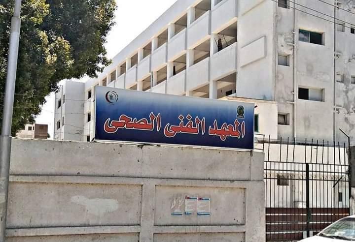Photo of مصاريف معهد فنى صحى خاص 2021-2022